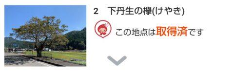 「BIWA-TEKU(ビワテク)」下丹生の欅(けやき)
