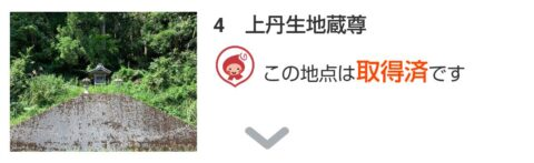 「BIWA-TEKU(ビワテク)」上丹生地蔵尊