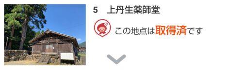 「BIWA-TEKU(ビワテク)」上丹生薬師堂